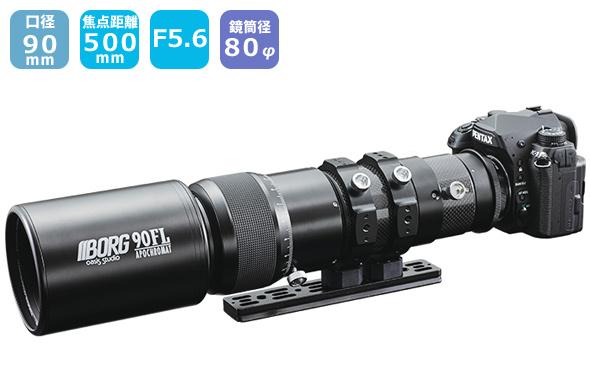 BORG90FL望遠レンズセットCH