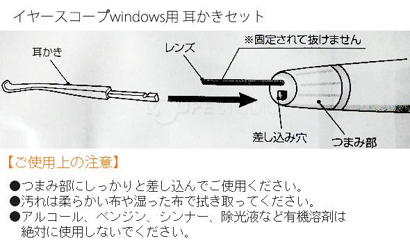 イヤースコープ イヤスコープ windows用 スペア 耳かきセット