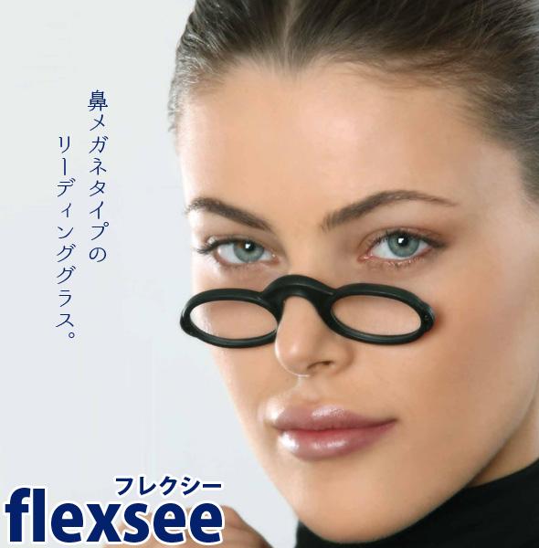 リーディンググラス flexsee (フレクシー) 鼻メガネタイプ クリア