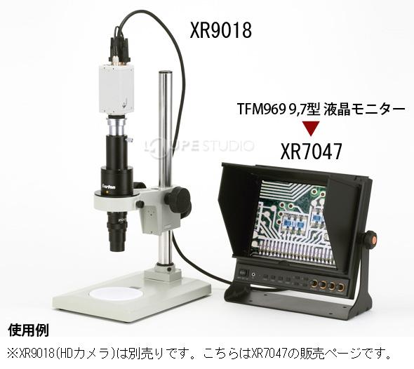 TFM969 9,7型 液晶モニター