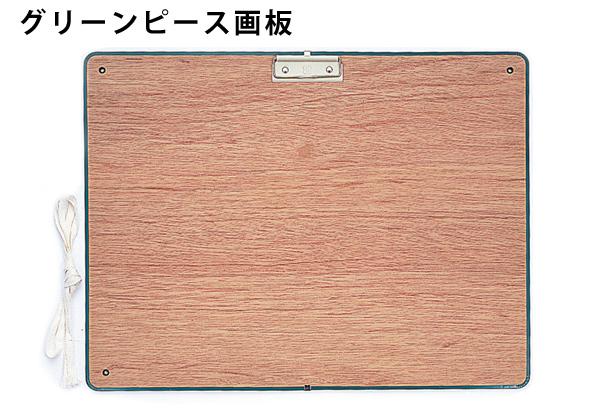 グリーンピース画板