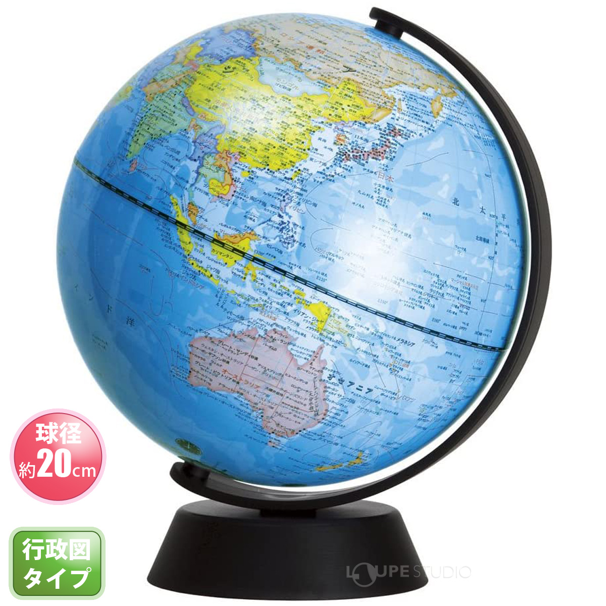 グローバ地球儀20