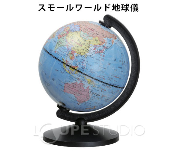 スモールワールド地球儀