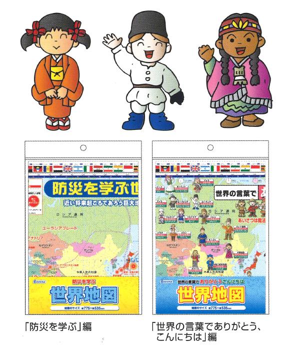 世界地図 ポスター あいさつもしくは防災 国旗 イラスト 国名入り アジア