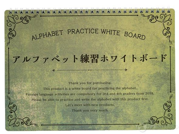練習ホワイトボード