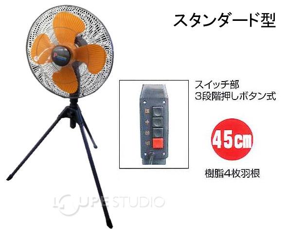 PM 工場扇 スタンダード三脚型 PM-450S