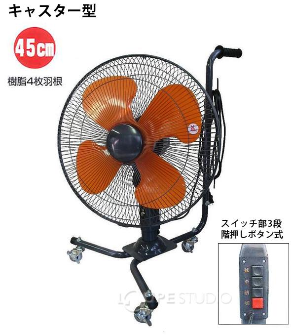 工場扇風機 キャスター付
