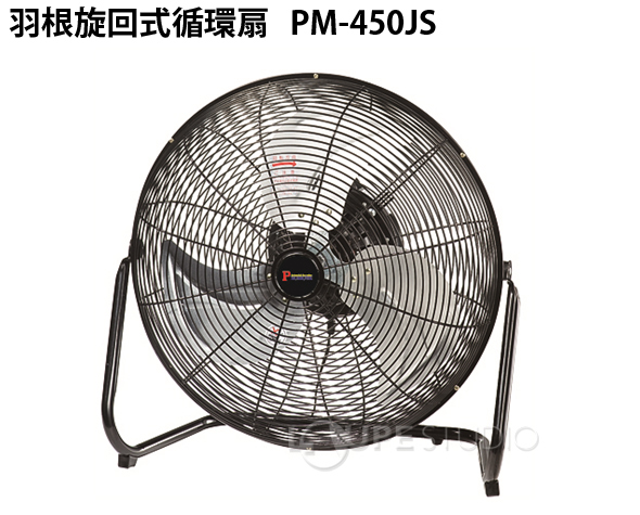 羽根旋回式循環扇 45CM