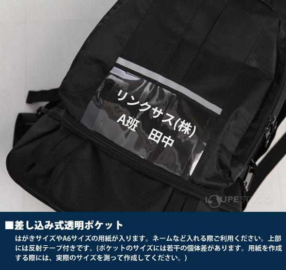 差し込み式透明ポケット