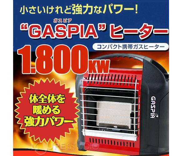 [野外専用]コンパクト携帯ガスヒーター ガスピア