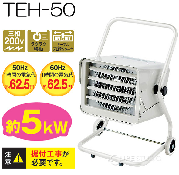 電気ファンヒーター「三相200V」TEH-50