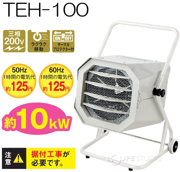 電気ファンヒーター「三相200V」TEH-100