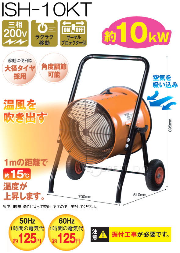 電気ファンヒーター(循環型温風送風機)「三相200V」ISH-10KT