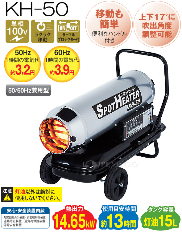 スポットヒーター「単相100V」KH-50