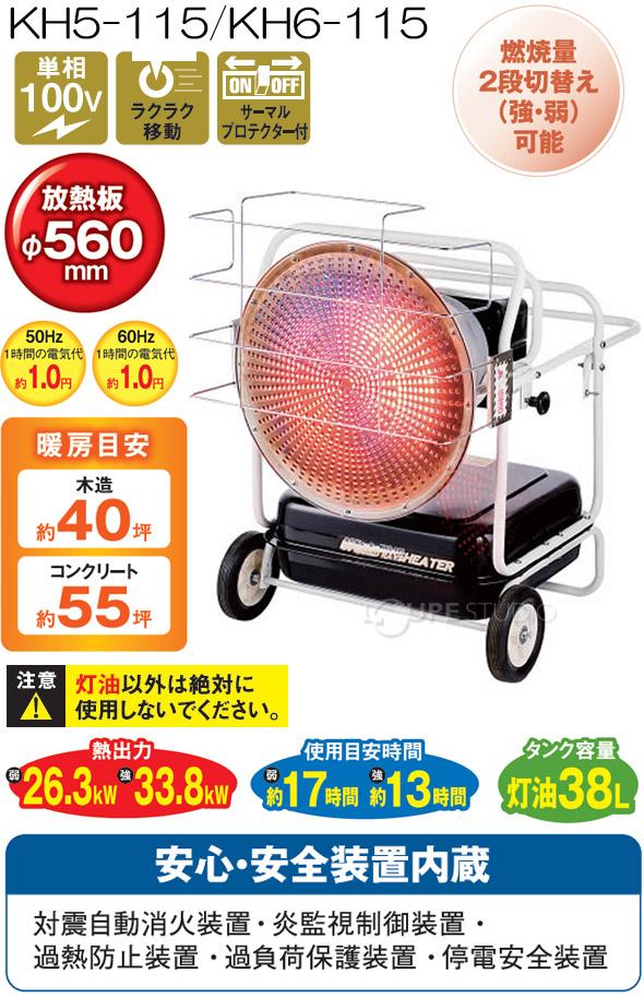 赤外線ヒーター「単相100V」KH5-115