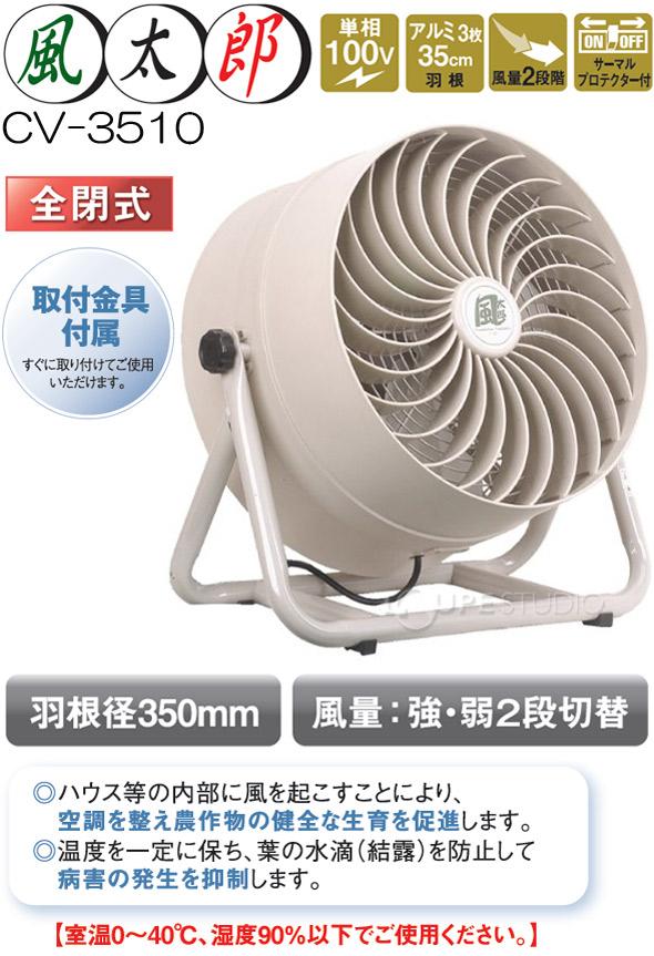 35cm循環送風機「風太郎」CV-3510(単相100V)