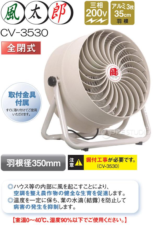 35cm循環送風機「風太郎」CV-3530(三相200V)