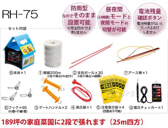 電気柵 豊柵クンRH-75