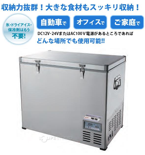 ポータブル冷凍冷蔵庫 PRF-128