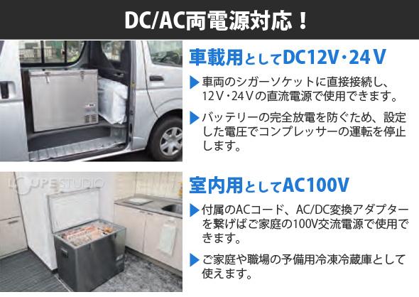 DC/AC両電源対応!