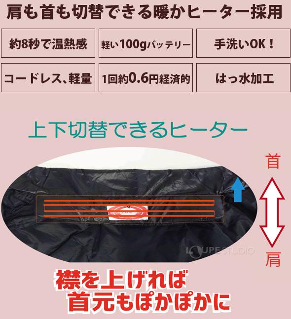 肩も首も切替できる暖かヒーター採用