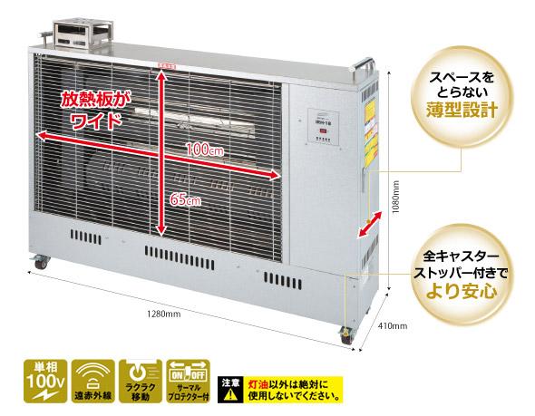 赤外線ヒーター IRH-18 (業務用油だき可搬形ヒーター)