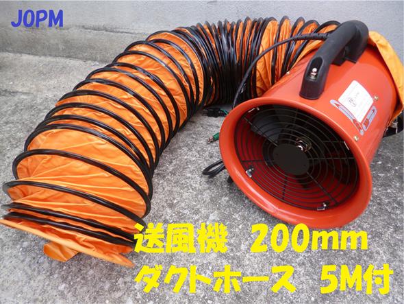 ポータブルファン200mm(ダクト5m付)