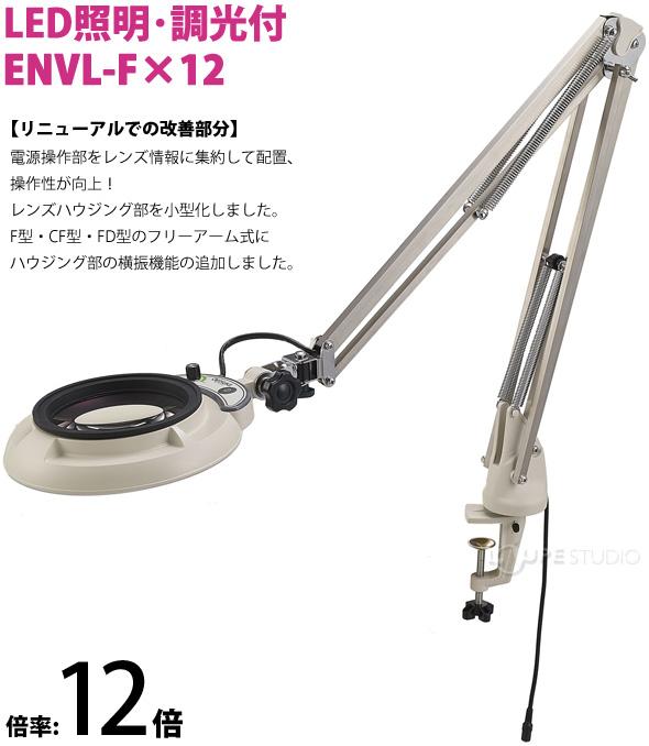 ENVL-F型 12倍