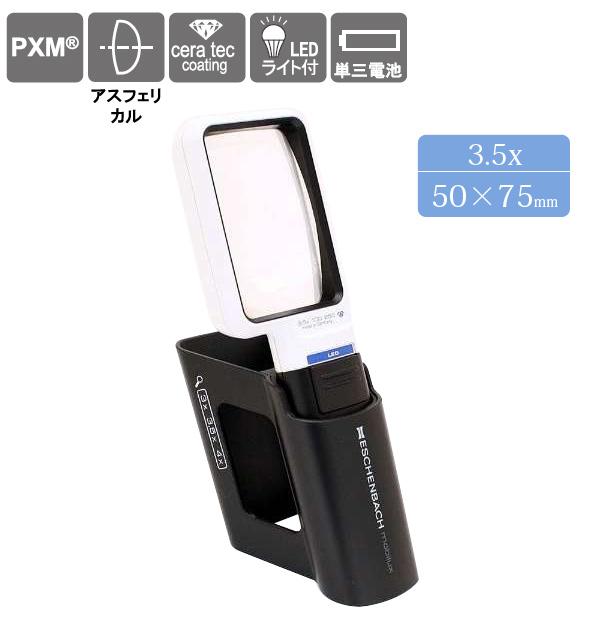 LED ワイドライトルーペ + モベースのセット