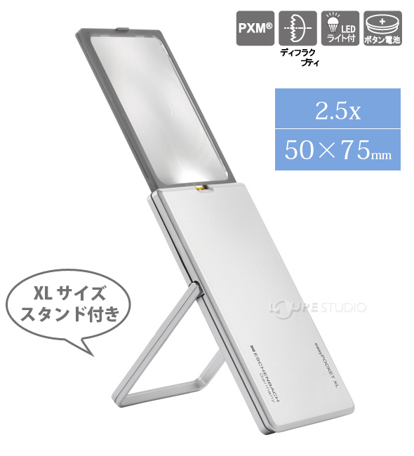 イージーポケット easyPOCKET XL LEDライト付カード型ルーペ XL サイズ スタンド付き