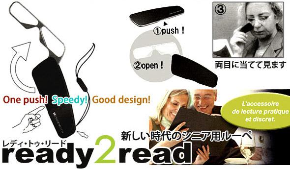 ready2read使い方