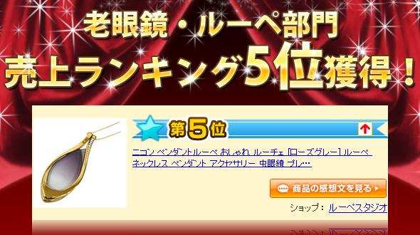 売上ランキング第5位獲得!!
