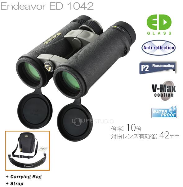 双眼鏡 Endeavor ED 1042 10倍 42mm
