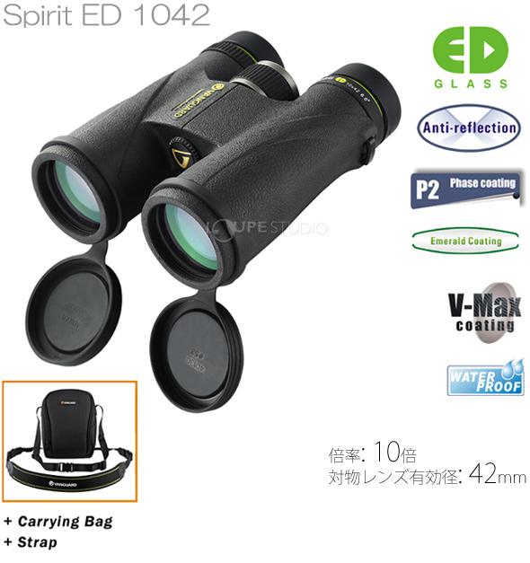双眼鏡 Spirit ED 1042 10倍 42mm