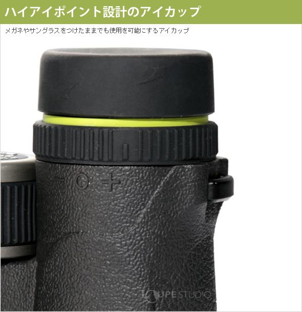 ハイアイポイント設計のアイカップ