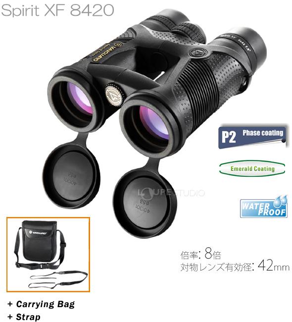 双眼鏡 Spirit XF 8420 8倍 42mm