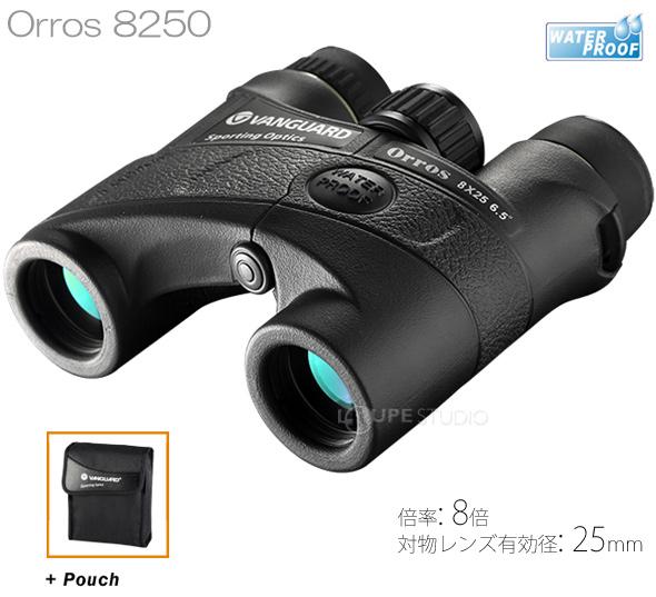 双眼鏡 ORROS[オーロス] 8250 8倍 25mm