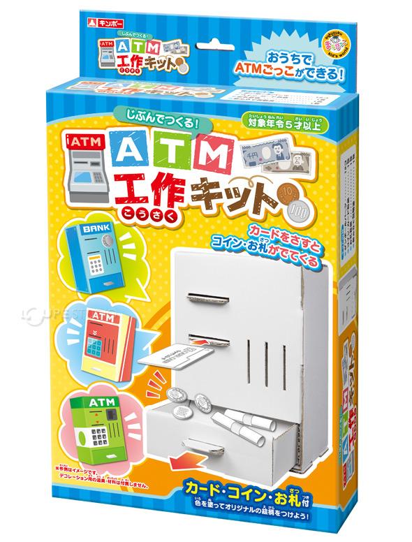 ATM工作キット