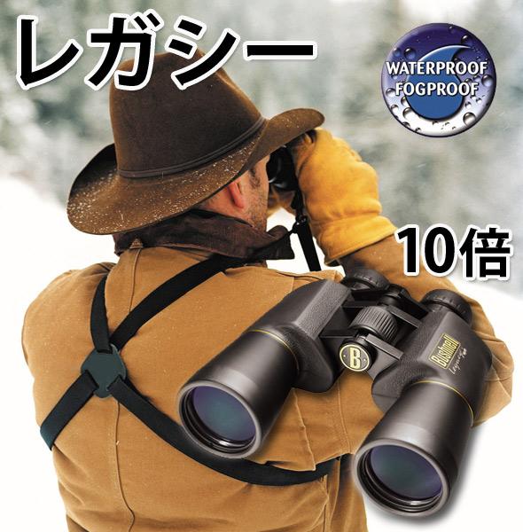 Bushnellブッシュネル双眼鏡レガシー10