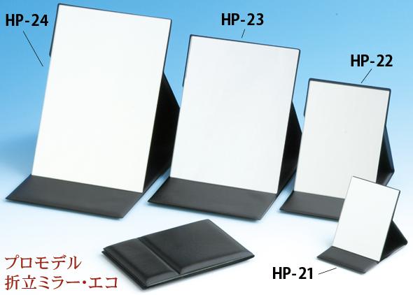 プロモデル折立 ミラー[エコ]シリーズのご紹介