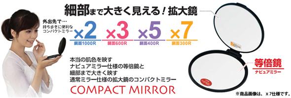 コンパクトタイプの拡大鏡