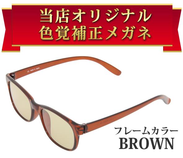 当店オリジナル色覚補正メガネ・ブラウン