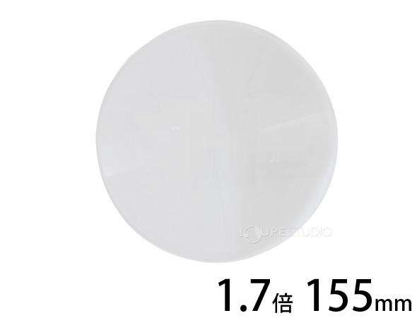 シートレンズ 丸型 1.7倍 155mm