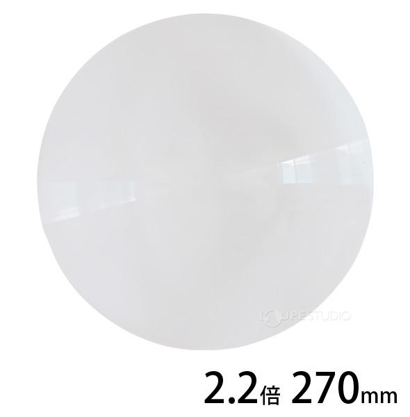 シートレンズ 丸型 2.2倍 270mm