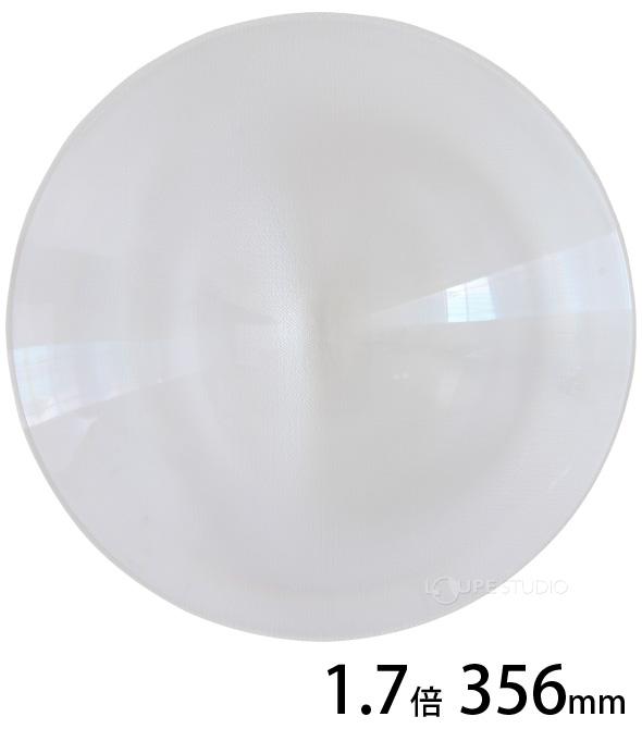 シートレンズ 丸型 1.7倍 356mm