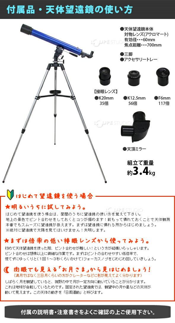 天体望遠鏡比較