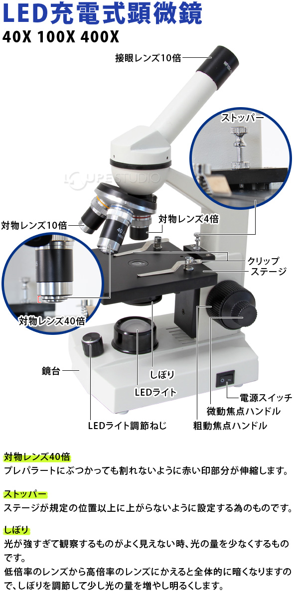 LED 充電式 顕微鏡