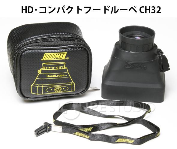 HD・コンパクトフードルーペ CH32