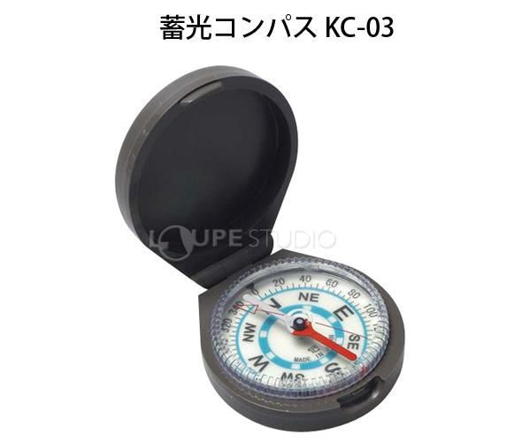 蓄光コンパス KC-03