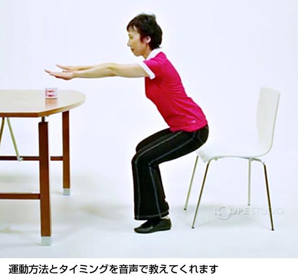 運動方法とタイミングを音声で教えてくれます